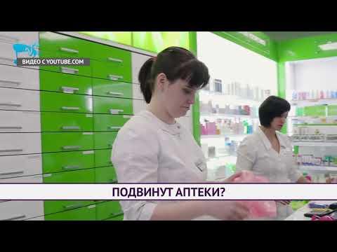 Подвинут аптеки?