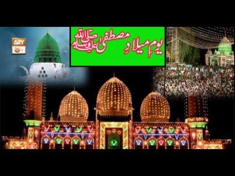 YOUM E MILAD E MUSTAFA SAWW | Part 1 | Rawalpindi | ARYQTV
