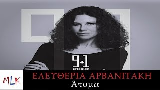 Ελευθερία Αρβανιτάκη - Άτομα | Eleftheria Arvanitaki - Atoma (Official Audio)
