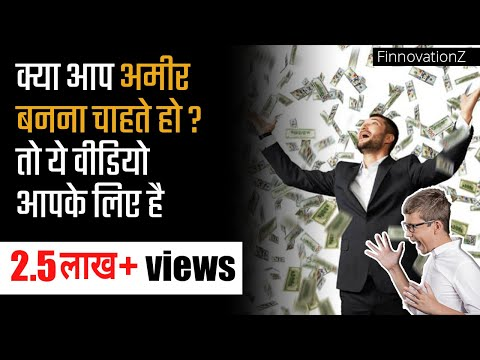 अमीर बनने के 3 Golden Rules | The Richest man in Babylon book summary | Hindi