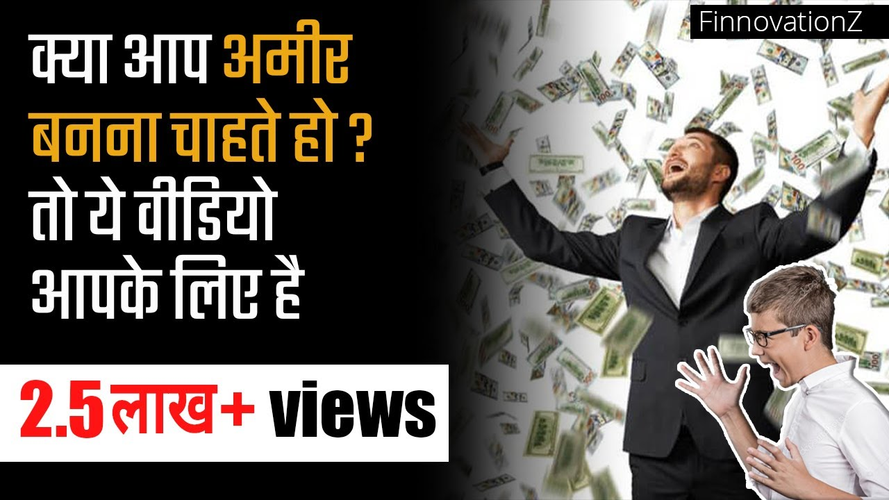 अमीर बनने के 3 Golden Rules   The Richest man in Babylon book summary   Hindi