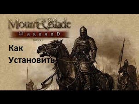 Как установить мод на Mount and Blade,Warband и With Fire adn Sword.