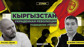 Кыргызстан. Украденная революция.