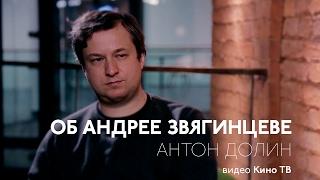 Антон Долин об Андрее Звягинцеве