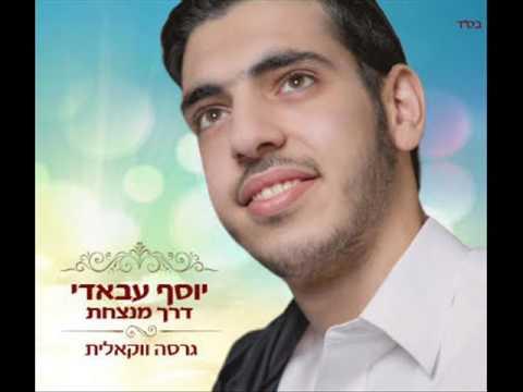 יוסף עבאדי דרך מנצחת ווקאלי | Yossef Abadi Winning Way Acapella