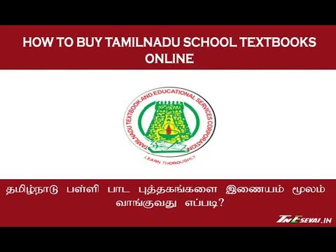 Buy Tamilnadu TN Textbooks Online ( Official Method )