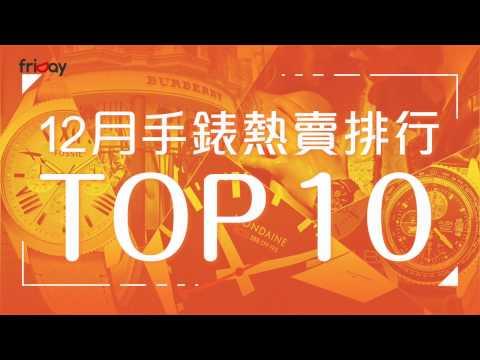十二月份手錶熱賣排行TOP10| FriDay購物