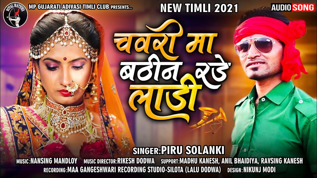 चवरी मा बठीन रड़े लाडी - पीरु सोलंकी   आदिवासी टीमली गीत   Piru Solanki New Adivasi Timli 2021
