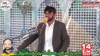 Zakir Meesam Raza Khokhar Majlis 14 March 2020 Jalsa Zakir Ali Raza Khokar Sahiwal
