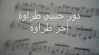 Karaokè Amma barawa كاراوكي الموسيقى العربية أما براوة