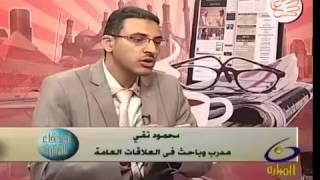 المهارات الخمس لرجل العلاقات العامة - محمود تقي