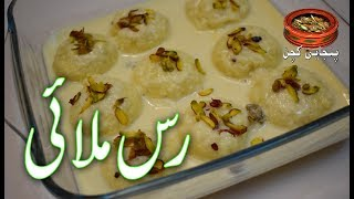 Rasmalai, RASMALAI, رس ملائی Easy Rasmalai Recipe (Punjabi Kitchen)