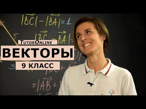 Векторы математика 9 класс математика видеоурок