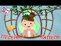 Песенка капель Мульт песенка видео для детей Наше всё mp3