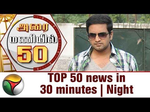 Top 50 News in 30 Minutes   Night   10/10/2017   Puthiya Thalaimurai TV