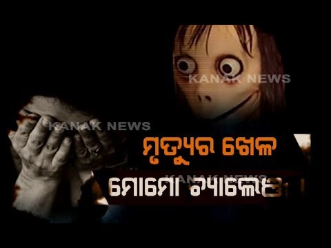 Special Report:  What is Momo Challenge ?
