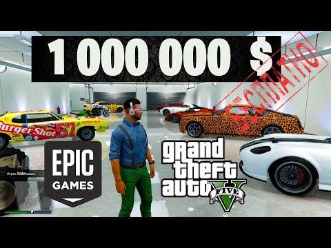 1 000 000 💲 GTA 5 ONLINE БЕСПЛАТНО😱КАК ПОЛУЧИТЬ ТАЧКИ И НЕДВИЖИМОСТЬ✔️