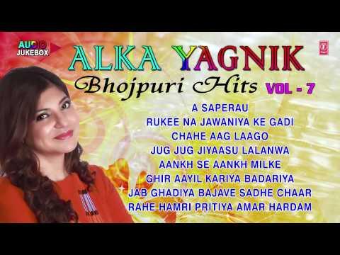 Alka Yagnik | Bhojpuri Songs Audio Songs Jukebox | Vol. 7 | HAMAARBHOJPURI