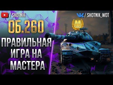 Об.260 - САМАЯ ПРАВИЛЬНАЯ ИГРА!