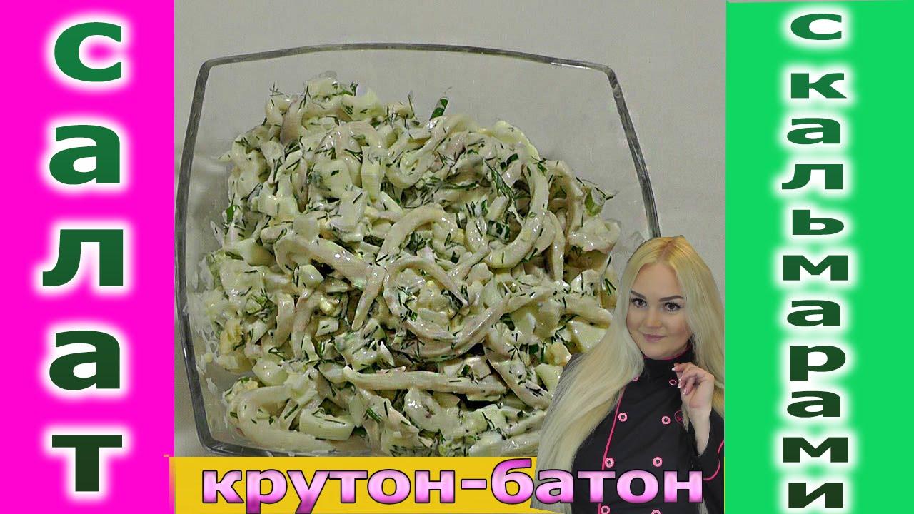 Салат с кальмарами. Рецепт салата. Salad with squid - YouTube