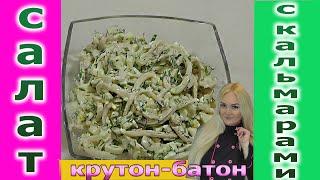 Салат с кальмарами. Рецепт салата. Salad with squid
