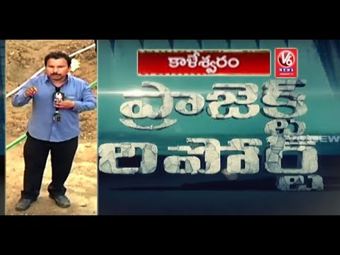 Special Report On Kaleshwaram Lift Irrigation Project | Ground Report | V6 News