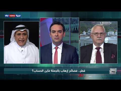 قطر.. فضائح إرهاب بالجملة فأين الحساب؟  - نشر قبل 2 ساعة