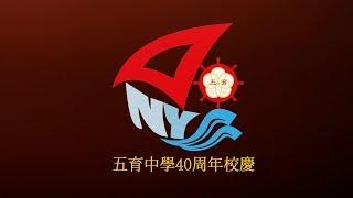 Publication Date: 2018-07-11 | Video Title: 2017-18 五育中學40周年 全年活動回顧
