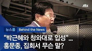[비하인드 뉴스] 탈당 홍문종, 이렇게 된 이상 청와대로 간다?
