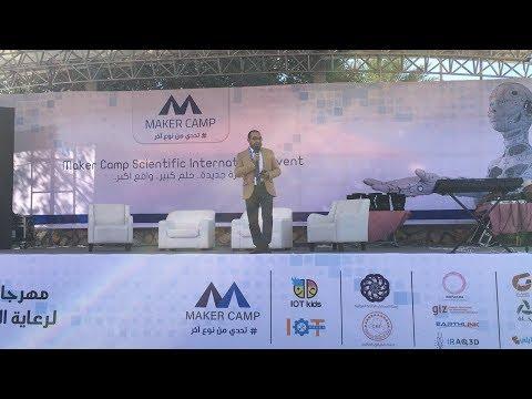 Maker Camp Speech By Dr. Mazin Sameer Al-Hakeem