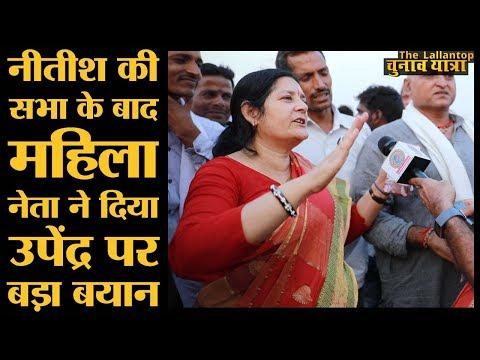 Nitish Kumar की सभा के बाद BJP और JDU नेता के अलग अलग सुर | Loksabha Elections 2019