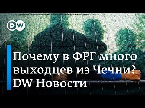 Чеченцы в Германии - какие проблемы видят в полиции после драки в Котбусе. DW Новости (26.02.2019)