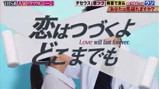 つづ シーン 放送 ng 恋