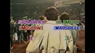 Спартак 1 3 Олимпик Марсель Кубок чемпионов 1990 91 1 2 финала