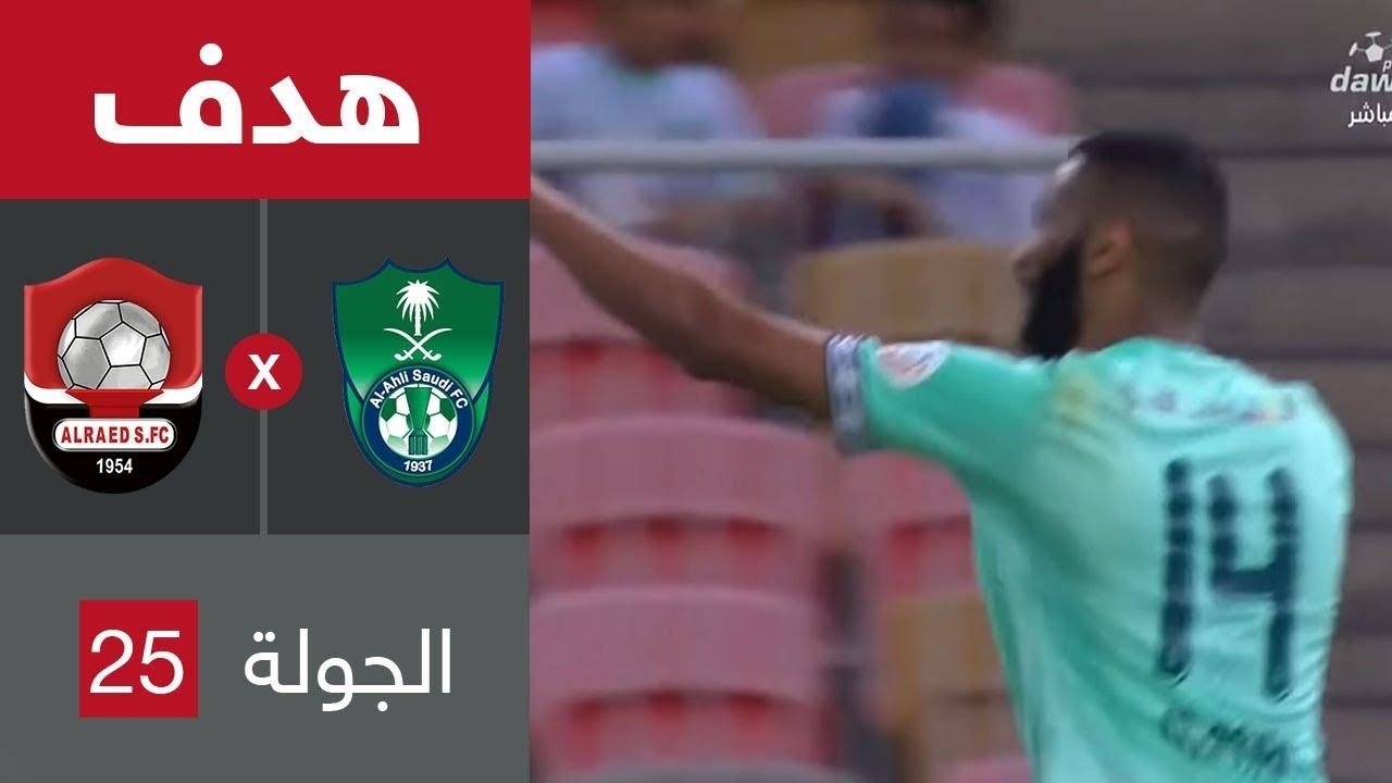 هدف الأهلي الرابع ضد الرائد (مهند عسيري) في الجولة 25 من دوري كأس الأمير محمد بن سلمان للمحترفين
