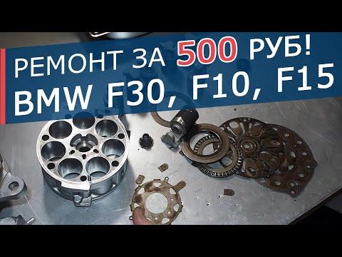 Бюджетный ремонт компрессора кондиционера BMW F30, F10, F15.