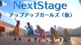 Next Stage(11stシングル収録曲) 作詞・作曲・編曲:michitomo 撮影・...