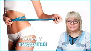Эндокринолог - Мифы о похудении