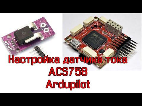 Настройка датчиков напряжения и тока Allegro на F4BY и др. APM совместимых контроллерах