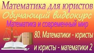 Математики - юристы и юристы - математики 2. Математика и современный мир. Урок 80