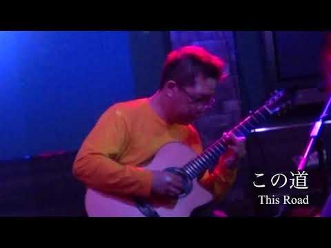 この道 (acoustic guitar solo)
