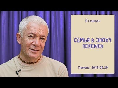 Александр Хакимов - 2019.05.29, Тюмень, День 2, Семья в эпоху перемен