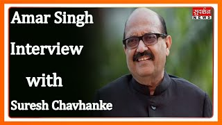 Amar Singh Interview On Sudarshan News with Suresh Chavhanke #ChalteChalte