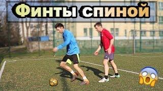 ЛЕГКИЕ Финты СПИНОЙ | КАЖДЫЙ НАПАДАЮЩИЙ ДОЛЖЕН УМЕТЬ ИХ | Обучение футбольным финтам