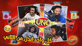 الجلطه الكبرا مع فيرفول وطرباخ وناصر 😂😭💔! | اونو
