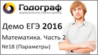 Демо ЕГЭ по математике 2016 года. Задание 18. Задача с параметром (С5).