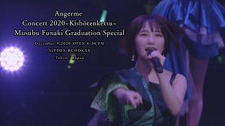 Angerme Concert 2020〜Kishotenketsu〜 December 9,2020 Start18:30 NIPPON BUDOKAN -Digest-