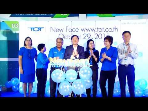 """ทีโอที จัดกิจกรรมเปิดตัวเว็บไซต์ใหม่ """"New Face www.tot.co.th"""""""