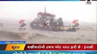 Cyclonic Storm 'OCKHI' over eastcentral Arabian Sea ॥ Sandesh News