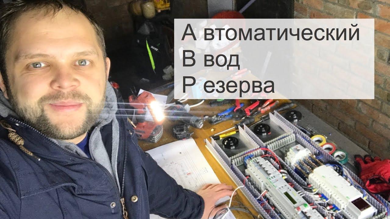 АВР на 2 ввода и генератор. Автоматический ввод резерва. AVR-02